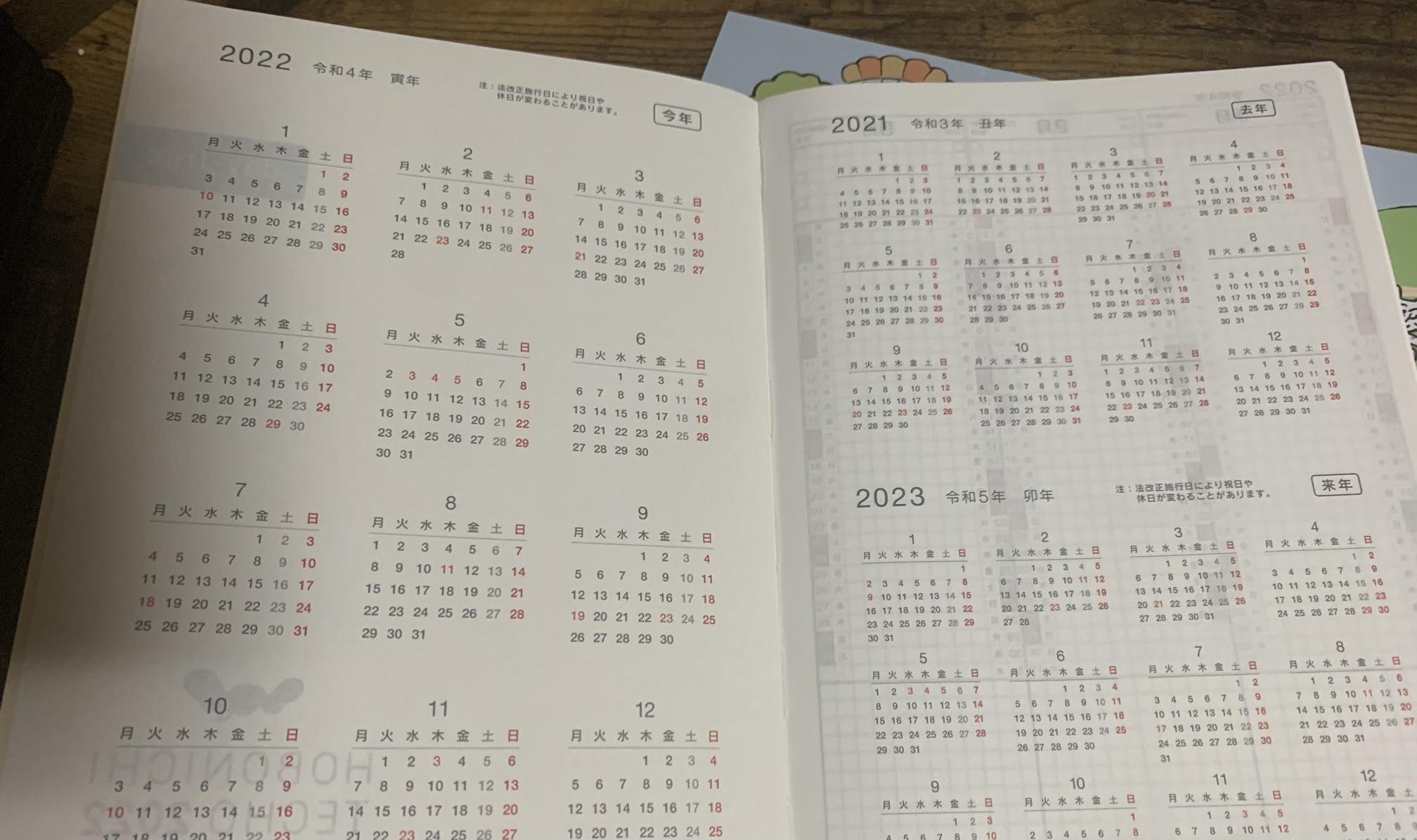 ほぼ日2022年間カレンダー